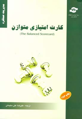 كارت امتيازي متوازن نيلس (سليماني) آموزش و تحقيات صنعتي ايران