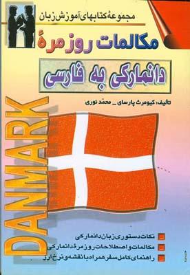 مكالمات روزمره دانماركي به فارسي (پارساي) اشراقي