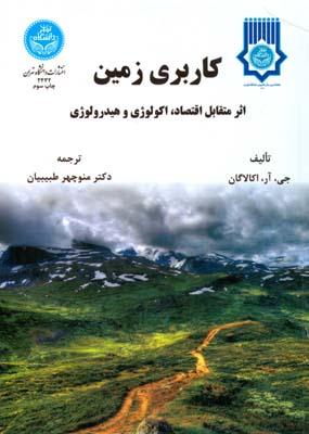 كاربري زمين اكالاگان (طبيبيان) دانشگاه تهران