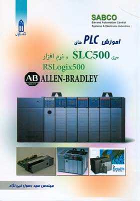 آموزش PLC هاي سري SLC500 و نرم افزار RSLogix500 (نبي نژاد) قديس
