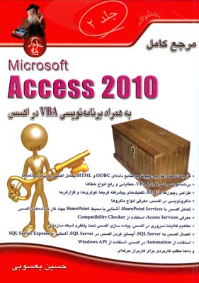 مرجع كامل Access 2010 به همراه برنامه نويسي VBA جلد 2 (يعسوبي) پندار پارس
