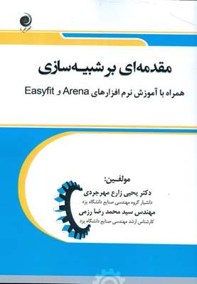 مقدمه اي بر شبيه سازي همراه با نرم افزارهاي Arena و Easyfit (مهرجردي) مهرجرد