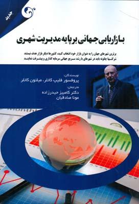 بازاريابي جهاني بر پايه مديريت شهري كاتلر (حيدرزاده) مهربان نشر