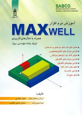 آموزش نرم افزار MAX WELL (رمضان نژاد) قديس