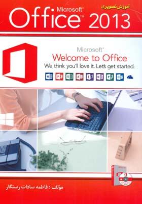 آموزش تصويري Office 2013 (رستگار) الماس دانش