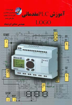 آموزش PLC مقدماتي LOGO (ايزدپناه) آذرين مهر