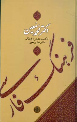فرهنگ فارسي (معين) پارسه