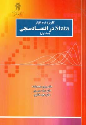 كاربرد نرم افزار STATA در اقتصاد سنجي جلد 1 (محمدزاده) دانشكده علوم اقتصادي
