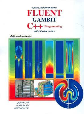 شبيه سازي پديده هاي فيزيكي و شيميايي با FLUENT GAMBIT ++C (ايراني) انديشه سرا