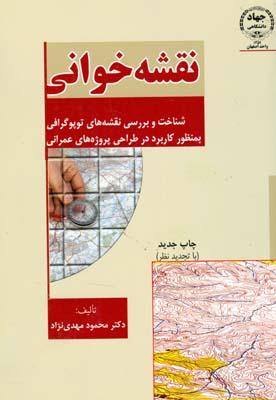 نقشه خواني نقشه هاي توپوگرافي (مهدي نژاد) جهاد دانشگاهي اصفهان