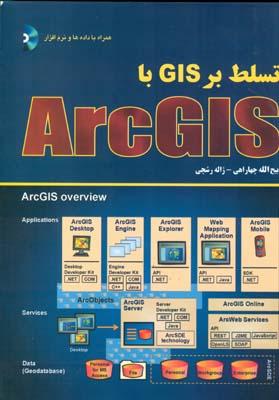تسلط بر gis با arcgis (چهاراهي) كيان رايانه
