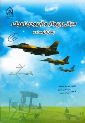 مباني پرواز و آيروديناميك به زبان ساده اسميت (حقيري) دانشگاه امام حسين