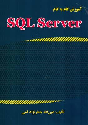 آموزش گام به گام SQL Server (جعفرنژاد قمي) علوم رايانه