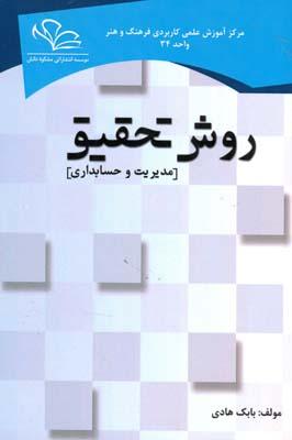 روش تحقيق (هادي) مشكوة دانش