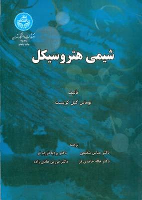 شيمي هتروسيكل گيل كريست (شفيعي) دانشگاه تهران