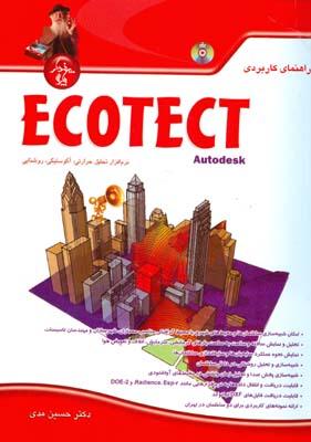راهنماي كاربردي ECOTECT Autodesk (مدي) پندارپارس