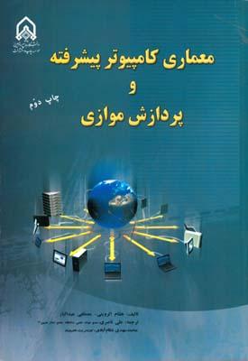 معماري كامپيوتر پيشرفته و پردازش موازي الرويني (ناصري) دانشگاه امام حسين