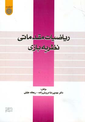 رياضيات مقدماتي نظريه بازي (درويش زاده) دانشگاه امام صادق