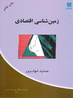 زمين شناسي اقتصادي (شهاب پور) دانشگاه باهنركرمان
