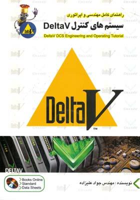 راهنماي كامل مهندسي و اپراتوري سيستم هاي كنترل DELTAV (عليزاده) كهن پرداز