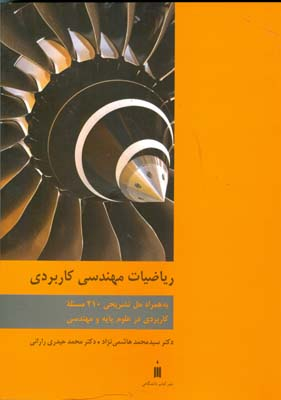 رياضيات مهندسي كاربردي (هاشمي نژاد) كتاب دانشگاهي