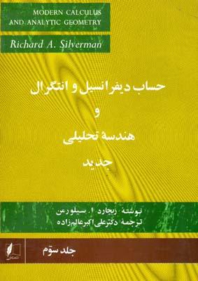 حساب ديفرانسيل و انتگرال و هندسه تحليلي جديد جلد 3 سيلورمن (عالم زاده) علمي