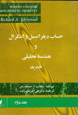 حساب ديفرانسيل و انتگرال و هندسه تحليلي جديد جلد 2 سيلورمن (عالم زاده) علمي