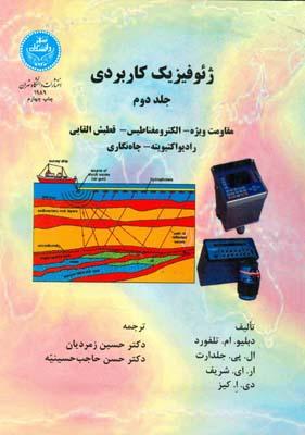 ژئوفيزيك كاربردي تلفورد جلد 2 (زمرديان) دانشگاه تهران