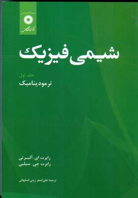 شيمي فيزيك ترموديناميك آلبرتي جلد 1 (اصفهاني) مركز نشر