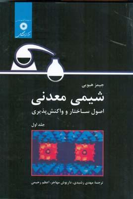 شيمي معدني هيويي  جلد 1 (رشيدي) مركز نشر