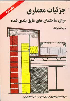 جزئيات معماري براي ساختمان هاي عايق بندي شده براند (ترشيزي) آزاده