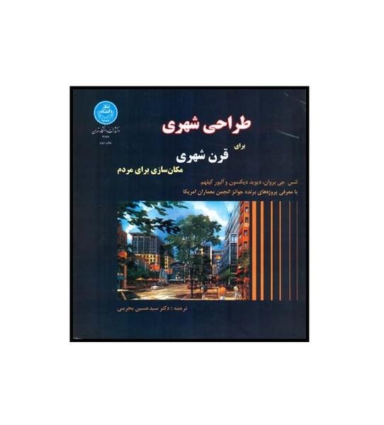 طراحي شهري براي قرن شهري بروان (بحريني) دانشگاه تهران