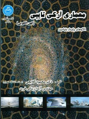 معماري آركي تايپي (گلابچي) دانشگاه تهران