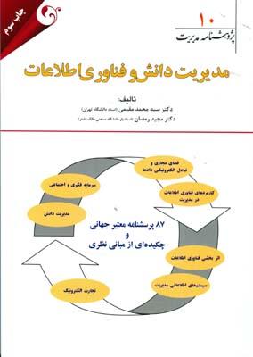 پژوهشنامه مديريت 10 مديريت دانش و فناوري اطلاعات (مقيمي) مهربان نشر