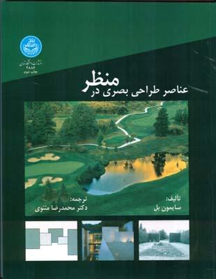 عناصر طراحي بصري در منظر بل (مثنوي) دانشگاه تهران