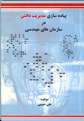 پياده سازي مديريت دانش در سازمان هاي مهندسي (حبيبي) ارگ