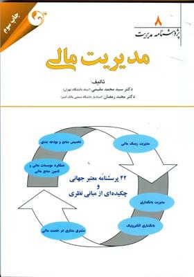 پژوهشنامه مديريت 8 مديريت مالي (مقيمي) مهربان نشر