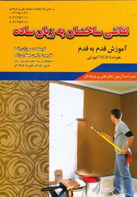 نقاشي ساختمان به زبان ساده راتسا (جعفري زاده) قرن