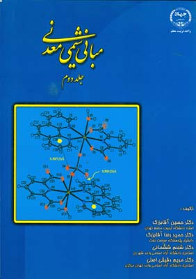 مباني شيمي معدني جلد 2 (آقابزرگ) جهاد دانشگاهي تربيت معلم