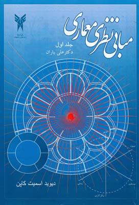 مباني نظري معماري كاپن جلد 1 (ياران) دانشگاه آزاد اسلامي
