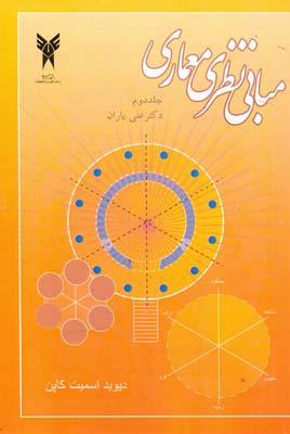 مباني نظري معماري كاپن جلد 2  (ياران) دانشگاه آزاد اسلامي