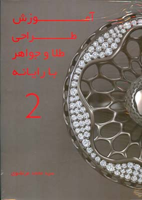 آموزش طراحي طلا وجواهر با رايانه 2 (مرتضوي) الياس