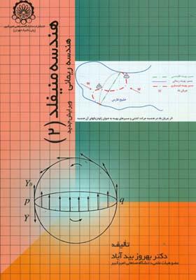 هندسه منيفلد 2 (بيد آباد) اميركبير