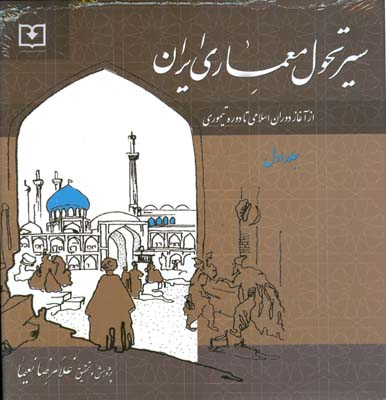 سير تحول معماري ايران جلد 1 (نعيما) سروش دانش