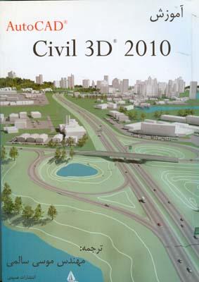 آموزش autocad civil 3d 2010 (موسي سالمي) عميدي