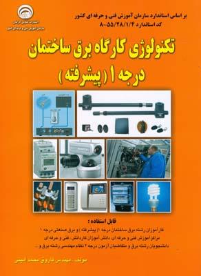 تكنولوژي كارگاه برق ساختمان درجه 1 پيشرفته (محمد اميني) تعاوني كاركنان