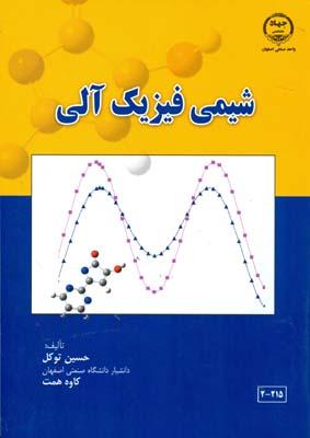 شيمي فيزيك آلي (توكل) دانشگاه اصفهان