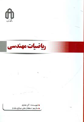 رياضيات مهندسي جفري (جباري مقدم) دانشگاه شاهرود