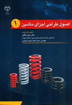 اصول طراحي اجزاي ماشين1 (فكور) جهاد دانشگاهي