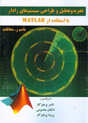 تجزيه و تحليل و طراحي سيستم هاي رادار با استفاده از matlab محافظه(پرهيزگار) نگره